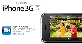 真っ先に「iPhone 3GS」を買わない理由