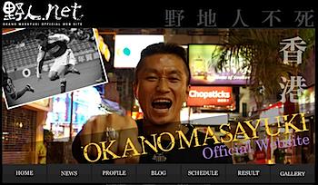 岡野雅行オフィシャルサイト「野人.net」