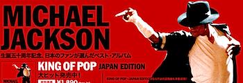 マイケル・ジャクソン、死去