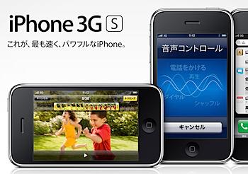 「iPhone 3GS」に触れてしまいました(ある3Gユーザの3GS考)