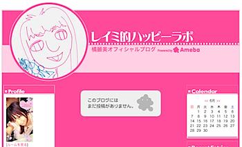 橘麗美、ブログで引退宣言