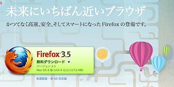 「Firefox 3.5」リリース!