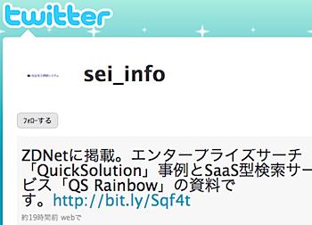住友電工情報システム、Twitterを始める