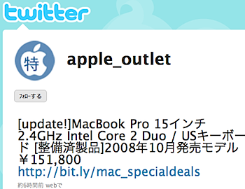 Apple Store整備済製品の更新情報をTwitterする@apple_outlet