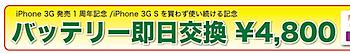 「iPhone 3G」バッテリ交換が4,800円