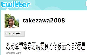 「がんばれ社長!」Twitterを始める