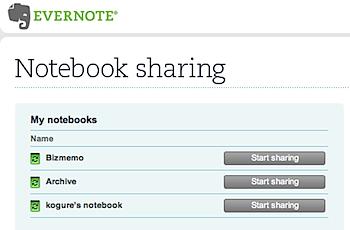 「Evernote」ノートブックの共有が可能に!