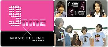 メイベリン マスカラ、川島海荷が所属する女子高生ユニット「9nine」とコラボしてミュージックビデオ