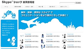 「Skypeショップ楽天市場店」オープン