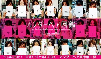 日本人女性のアンダーヘアを分類「アンダーヘア図鑑」
