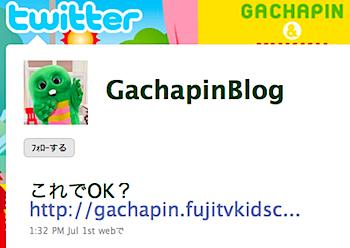 ガチャピン、Twitterを始める