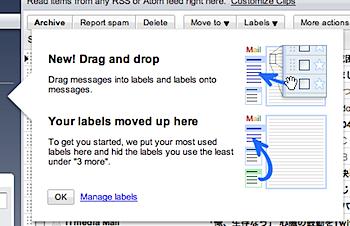 「Gmail」メールのドラッグ&ドロップが可能に