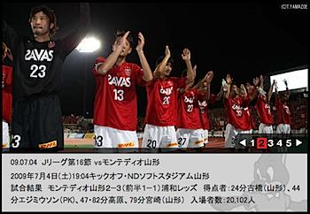 Jリーグ第16節 浦和レッズ v.s. モンテディオ山形[2009]