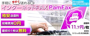 ネットから1枚11.7円でFAX送信できる「PamFax」