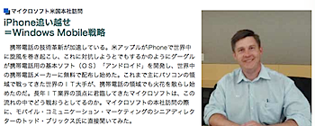 Windows Mobileの中の人がiPhoneについて思うこと