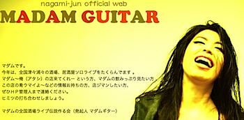 マダムギター長見順