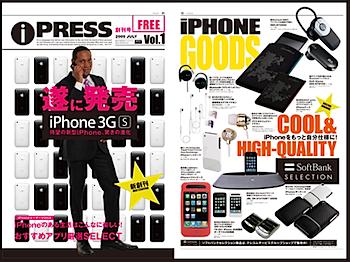 iPhoneのフリーペーパー「iPRESS」