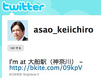 参議院議員・あさお慶一郎、Twitterを始める