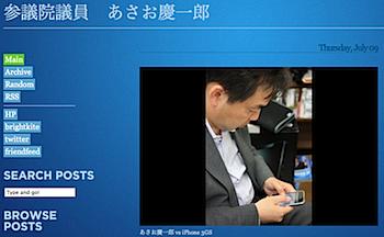 参議院議員・あさお慶一郎、Twitterに続きTumblrも始める