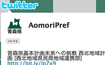 青森県、Twitterを始める