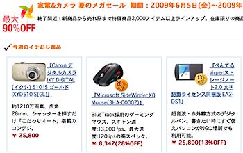 Amazon「家電&カメラ 夏のメガセール」は2009年7月16日まで