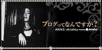 西村知美のブログが「不気味」らしい‥‥