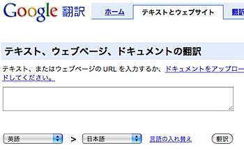 「Google Translates」文書ファイルのアップロードが可能に