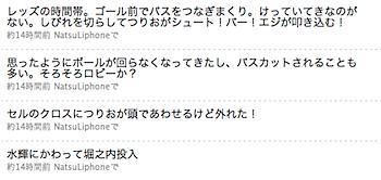 浦和レッズ戦のiPhone+Twitterテキスト中継を振り返る