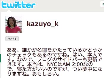 勝間和代、Twitterを始める