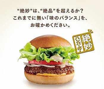 ロッテリア「絶妙ハンバーガー」作り直しは5件