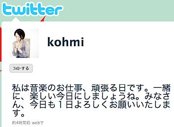 冬の女王・広瀬香美、夏にTwitterを始める