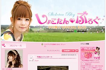 中川翔子、ブログをエキサイトからアメーバに移籍