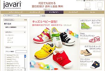 靴とバッグ専門「javari.jp」にキッズ&ベビー登場