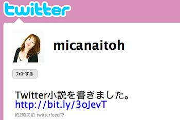 ケータイ小説家・内藤みか、Twitterを始める