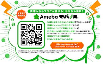 小泉進次郎、ブログを開設する?