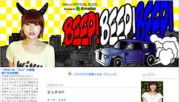 IMALU、SHOGOとの熱愛をブログで否定