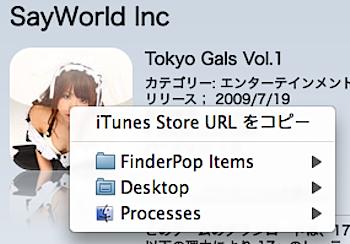 iTunes Storeの「iPhone」アプリをアフィリエイトする方法