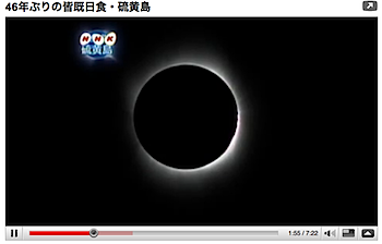 NHK、YouTubeに皆既日食の動画をアップ