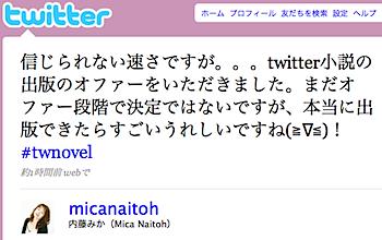「Twitter小説」に早くも出版オファーが!