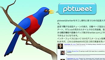 Twitter向けSafari拡張スクリプト「pbtweet」が超便利