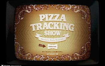 ドミノピザの注文状況をリアルタイムに把握できる「ピザトラッキングショー」