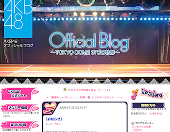 「AKB48」研究生・西川七海、プリクラ流出で解雇