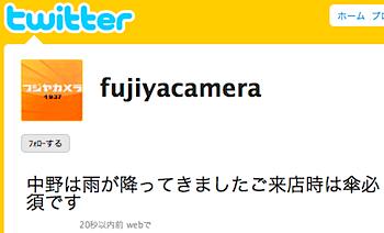 中野のフジヤカメラ、Twitterを始める
