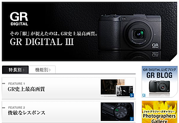 「GR DIGITAL III」28mm/F1.9/GR ENGINE III