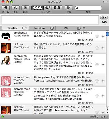 「夜フクロウ」ID/キーワードでフィルタリングしてタブ作成できるMac用Twitterクライアント