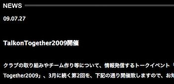 浦和レッズ、トークイベント「Talk on Together 2009」開催