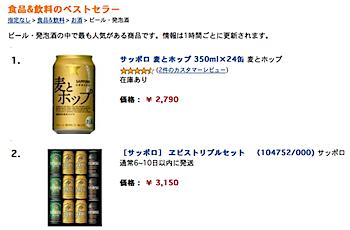 Amazon - ビール・発泡酒のベストセラー、1位は?