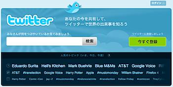 Twitter、ホームページをリニューアル
