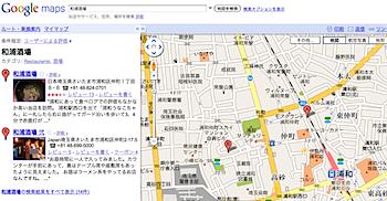 Googleマップ、飲食店のクーポン情報を表示