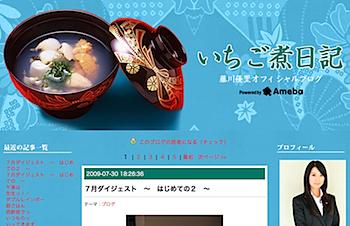 藤川ゆり市議、不倫スキャンダル!?